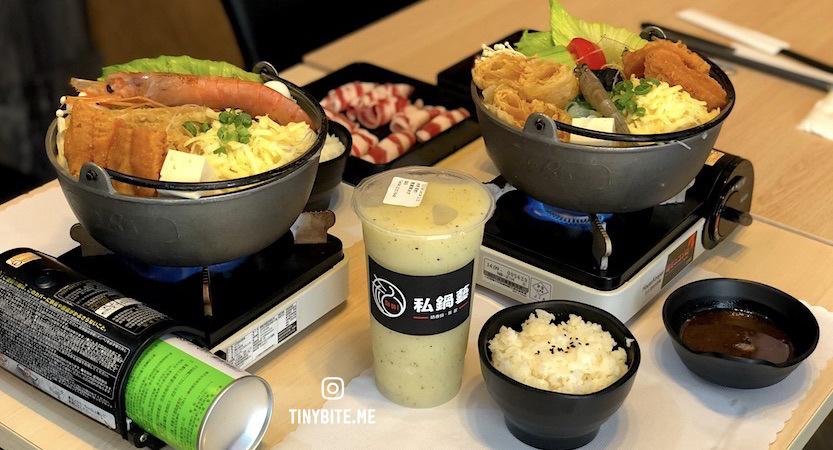 [台中美食] 私鍋藝Sugoi 台中火鍋 | 麻奶鍋溫和順口 奶香鍋自然鮮甜 平價實惠份量大滿足 飲料點甜也推薦