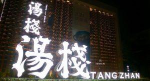 [台中火鍋] 湯棧 中清店 | 輕井澤集團品牌湯棧 最新據點 3/21試營運 已開放訂位