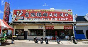 [台中現炒] 台西鵝肉 東海店 | 茶鵝必點 生猛龍膽石斑活魚3吃 還有各式海鮮、現炒 夏夜聚餐好去處
