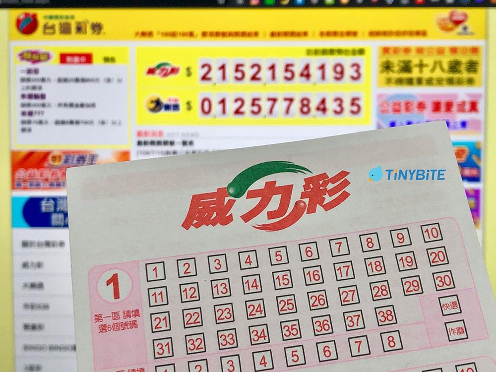Lottery 台灣彩券 台彩 威力彩 大樂透