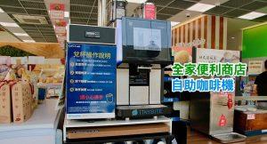 [超商系列] 全家咖啡自助咖啡機 免排隊30秒快速兌換 少接觸更安全