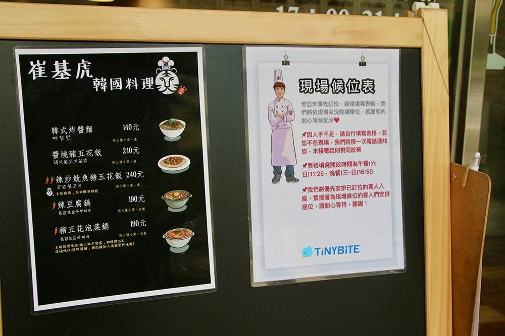 崔基虎菜單 台中韓式 韓國料理 韓式料理 豆腐鍋 순두부찌개 台中美食 北屯美食