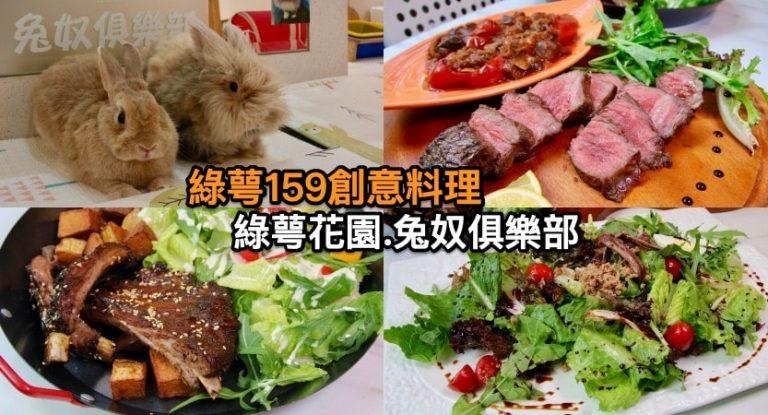 [台中寵物友善餐廳] 綠萼159創意料理、兔奴俱樂部 | 南法特色餐 兔兔放風好地方