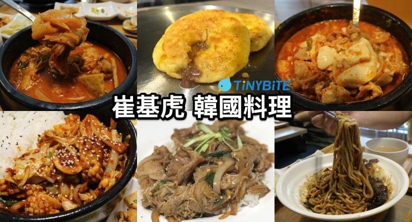[台中韓式] 崔基虎韓國料理 | 全品項5套餐全攻略 韓籍主廚好手藝 每天還沒開門就開始排隊