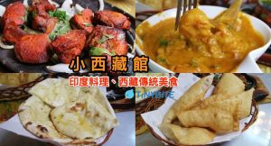 [逢甲美食] 小西藏印度咖哩 | 台中異國料理推薦 咖哩濃烈,窯烤、烤餅美味,還有西藏傳統美食 千則評價仍有4.3高分