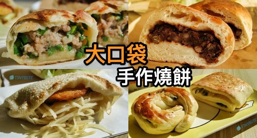 [台中早餐] 大口袋手作燒餅 | 傳統燒餅包入7種配菜 台式pita袋餅爽口超有料
