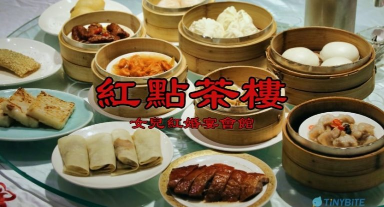 [台中茶餐廳] 台中港式飲茶吃到飽 紅點茶樓40多樣菜色任你點 出站就到的台中捷運美食