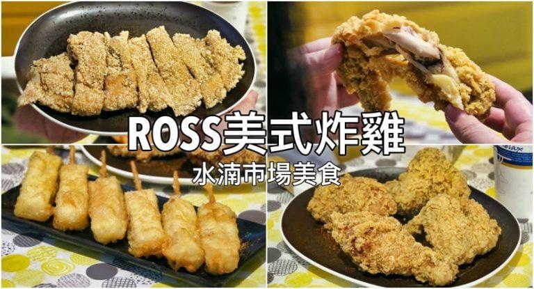 [北屯美食] 水湳市場美食 ROSS美式炸雞2訪2021更新 大塊滿足又實惠 有好食更有好茶