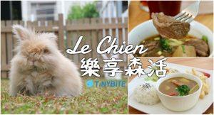 [台中寵物友善餐廳] Le Chien樂享森活 免關籠,提供寵物餐點、泳池、大草坪,帶毛孩同樂好地方