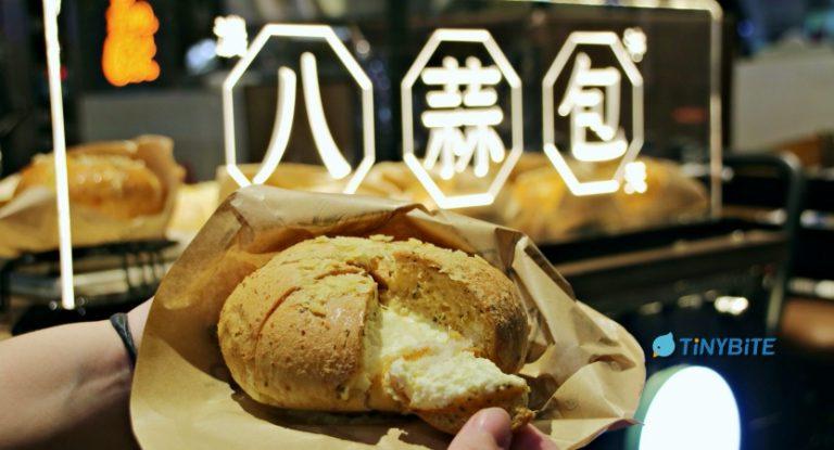 [團購美食] 八蒜包 懿品乳酪菓子手造所 | 高雄乳酪名店、風靡全台人手一袋的超人氣團購美食 新鮮出爐現烤現吃 蒜香麵包與乳酪的完美組合 (大魯閣新時代6週年慶活動內容)