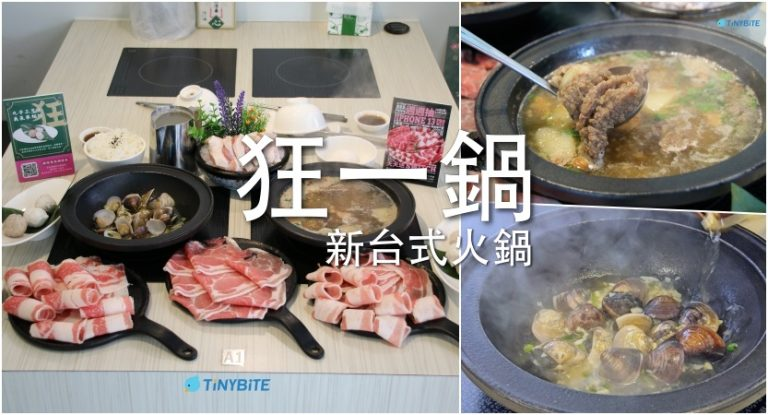 [台中火鍋] 狂一鍋新台式火鍋 | 功夫排骨酥鍋必點 爆炒蒜香蛤蜊 湯鮮料多還有蔬食飲料自助吧 6種台式鍋底令人難以抉擇